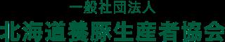 一般社団法人 北海道養豚生産者協会