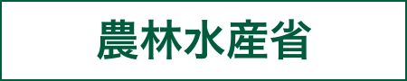 農林水産省