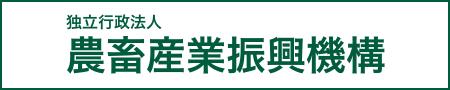 独立行政法人農畜産業振興機