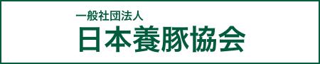 一般社団法人日本養豚協会