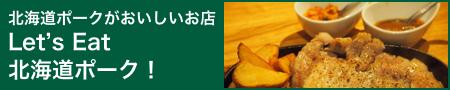 北海道ポークがおいしいお店/Let's Eat北海道ポーク!