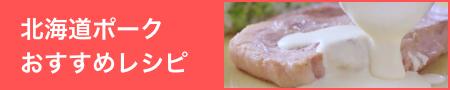 北海道ポークおすすめレシピ